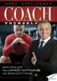 coach yourself, rozwój osobisty, zmiana osobista